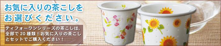 お好きな茶こしを選んでください!